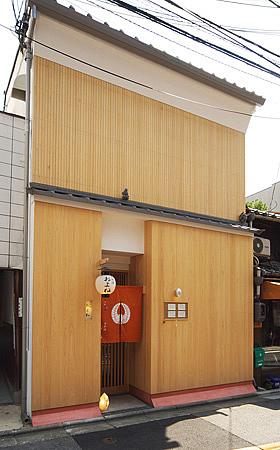 京都 京料理|およね